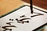tiếng nhật giao tiếp, Tiếng nhật cơ bản 2, Bài 09: Bạn có thể đọc bao nhiêu Hán tự?