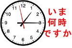 tiếng nhật giao tiếp, Tiếng nhật cơ bản 1, Bài 03: Mấy giờ rồi?